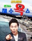 코미디위크 매진사례 변기수 '해수욕쇼', 18일 홍대 JDB스퀘어에 뜬다