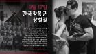 """안현모♥라이머, 개념 행보… """"오늘은 '한국광복군' 창설일, 기억해야 하는 날"""""""