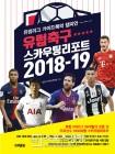유럽축구 스카우팅 리포트 2018-19 발간