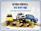 아이젠카, 신차장기렌트카·자동차리스가격비교 견적 최대 25% 할인