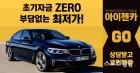 아이젠카,신차장기렌트카·오토리스 최저가 프로모션 이어