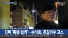 '폭행 의혹' 손석희 JTBC 대표이사 경찰 출석해 조사 중