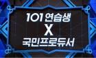 '프듀X' 새 타이틀곡 센터 '국프'가 뽑는다…최유정, 이대휘, 사쿠라 다음은 누구?