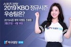 """'야구9단' 시뮬레이션 """"올해 우승팀은 두산"""""""