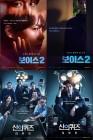 '보이스' 권율X이하나, '스릴러하우스' 뜬다…스페셜 라인업 공개