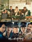 '나의 아저씨'→'미스터 션샤인' 다 있다…tvN '즐거움전 2018' 11月 개최