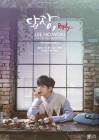 호야, 12월 첫 단독 팬미팅…9일 예매 시작