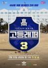 '고등래퍼3' 더 콰이엇, 멘토 합류…2월 22일 첫방송
