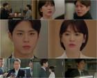 '남자친구' 종영day, 시청자 울린 박보검x송혜교…해피엔딩or 새드엔딩