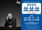 '쑈쑈쑈'…데뷔 50년 자축하는 전유성
