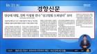 """양승태 대법, 친박 이정현 만나 """"상고법원 도와달라"""" 로비 外"""