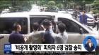 '비공개 촬영회' 피의자 6명 검찰 송치