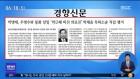 박병대, 우병우와 통화 당일 '박근혜 비선 의료진' 박채윤 특허소송 직접 챙겨 外