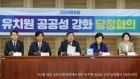 """당정청 """"국공립 교육의 질 높일 것…한국당 국조 요구는 말 안 돼"""""""