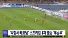 '박항서 베트남' 스즈키컵 1차 결승 '무승부'