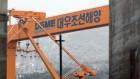 '현대중 인수 반대' 대우조선 노조, 파업 가결 92.1% 찬성