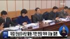 대검 진상조사단 활동 기한 연장 여부 오늘 결론