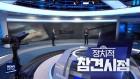 """'원룸' 잡고 '창원' 잡기 / """"'김성태'의 '김성태' 구하기""""?"""