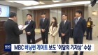 MBC 버닝썬 게이트 보도 '이달의 기자상' 수상