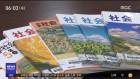 日 역사 왜곡 교과서 강행…정부, 日 대사 강력 항의