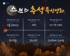 추석 특집 영화, 연휴 첫날 '리틀 포레스트'…'신과 함께'로 마무리