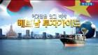 """""""베트남, 경제발전 경험 북한과 공유 준비"""""""