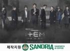 수제 샌드위치 카페 샌드리아, MBC 월화 드라마 '아이템' 제작 지원
