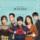 '왜그래 풍상씨' OST, 21일 스페셜 앨범 발매 '노을-먼데이키즈-허각-유준상까지'
