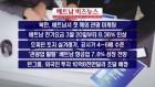북한, 베트남서 첫 해외관광 마케팅 - 비즈뉴스 헤드라인