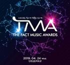 '방탄소년단X트와이스 출격' '더팩트 뮤직 어워즈', 4월 1일 온라인 투표 스타트