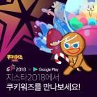 '쿠키워즈', 지스타 2018 구글 플레이 올스타 슈퍼매치 참여