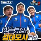 파파라치캠_한승규의 성대모사 교실!(feat.용우영재)