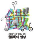 〈신동아 '15초' 동영상 공모 : '철(鐵)의 일상'〉