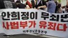 """""""여성에게 국가는 없다""""…'안희정 무죄'에 뿔난 시민 7000여명 거리로(종합)"""