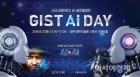 '스타크래프트2 AI 글로벌 대전' GIST, AI DAY 행사 개최