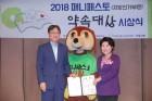 조은희 서초구청장 '매니페스토 약속대상' 최우수상 수상