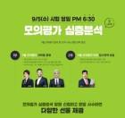 메가스터디교육, 9월 모의평가 심층분석 라이브 설명회