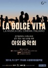 마시모 자네티가 지휘하는 이탈리아 영화 음악