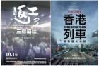 """""""나 좀 나가게 해줘"""" 홍콩, 6시간 신호장애로 '지하철지옥'"""