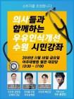 우유자조금관리위원회, 수원 시민 초청하는 '의사들과 함께하는 우유인식개선 시민강좌' 16일 진행
