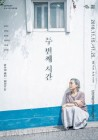 남편 의문사에 얽힌 恨…연극 '두번째 시간'