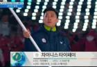 올림픽 참가국 중 '대만'이란 나라가 존재하지 않는 이유는?