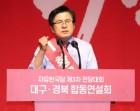 """황교안 """"朴탄핵 잘못""""…'탄핵' 판도라 상자 열린 한국당 全大"""