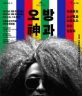 서울남산국악당, 이희문과 함께 하는 민요콘서트 '오방신과'