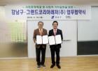 강남구-그랜드코리아레저(GKL), 사회가치 실현 공동협력 합의