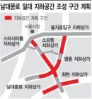 '걷는 도시 서울' 박차…市, 남대문로 일대도 살핀다