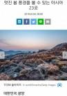 전남 광양 '멋진 봄 풍경 볼 수 있는 아시아 23곳' 선정