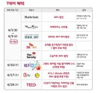 오지(5G)는 멤버십 이벤트.. 반값 혜택 듬뿍(종합)