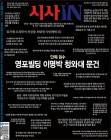 시사IN 제582호 - 영포빌딩 이명박 청와대 문건