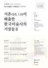 김홍도부터 박노수까지 서촌이 낳은 거장들의 이야기